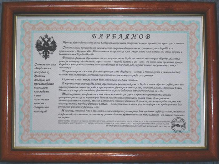 Статьи cправочные материалы Диплом фамилии Барбаянов