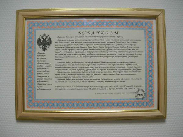 Статьи cправочные материалы Диплом фамилии Бубликовы