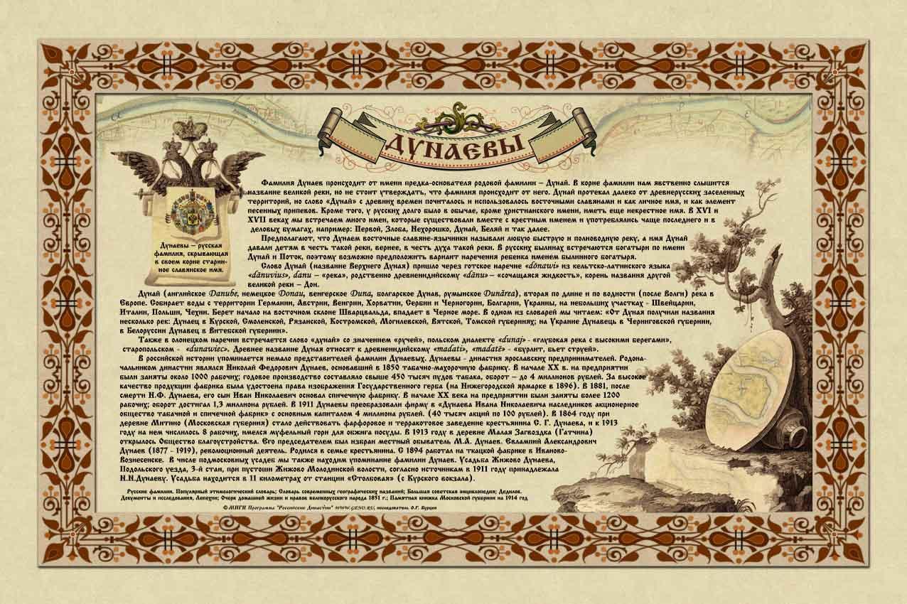 Фамильный диплом Дунаевых cправочные материалы Фамильный диплом Дунаевых