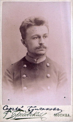 С.Н. Булгаков-студент ИМУ. Ф 418, оп.304, д.96, л.20