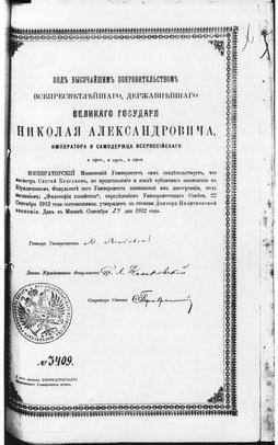 Диплом доктора политэкономии после защиты диссертации «Философия хозяйства», от 24 сентября 1912 г. Ф.417, оп.4, д.12, л.36