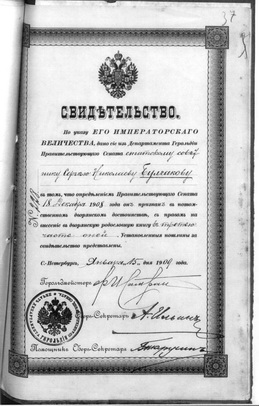 Свидетельство о признании в потомственном дворянстве С.Н. Булгакова, от 15 января 1909 г. Ф.417, оп.4, д.12, л.37