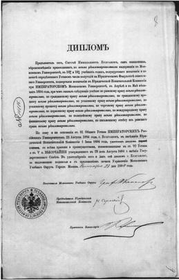 Диплом об окончании юридического факультета ИМУ. Копия. От 28 сентября 1896 г.