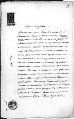 Удостоверение о принадлежности к духовному сословию. От 12 марта 1890 г.