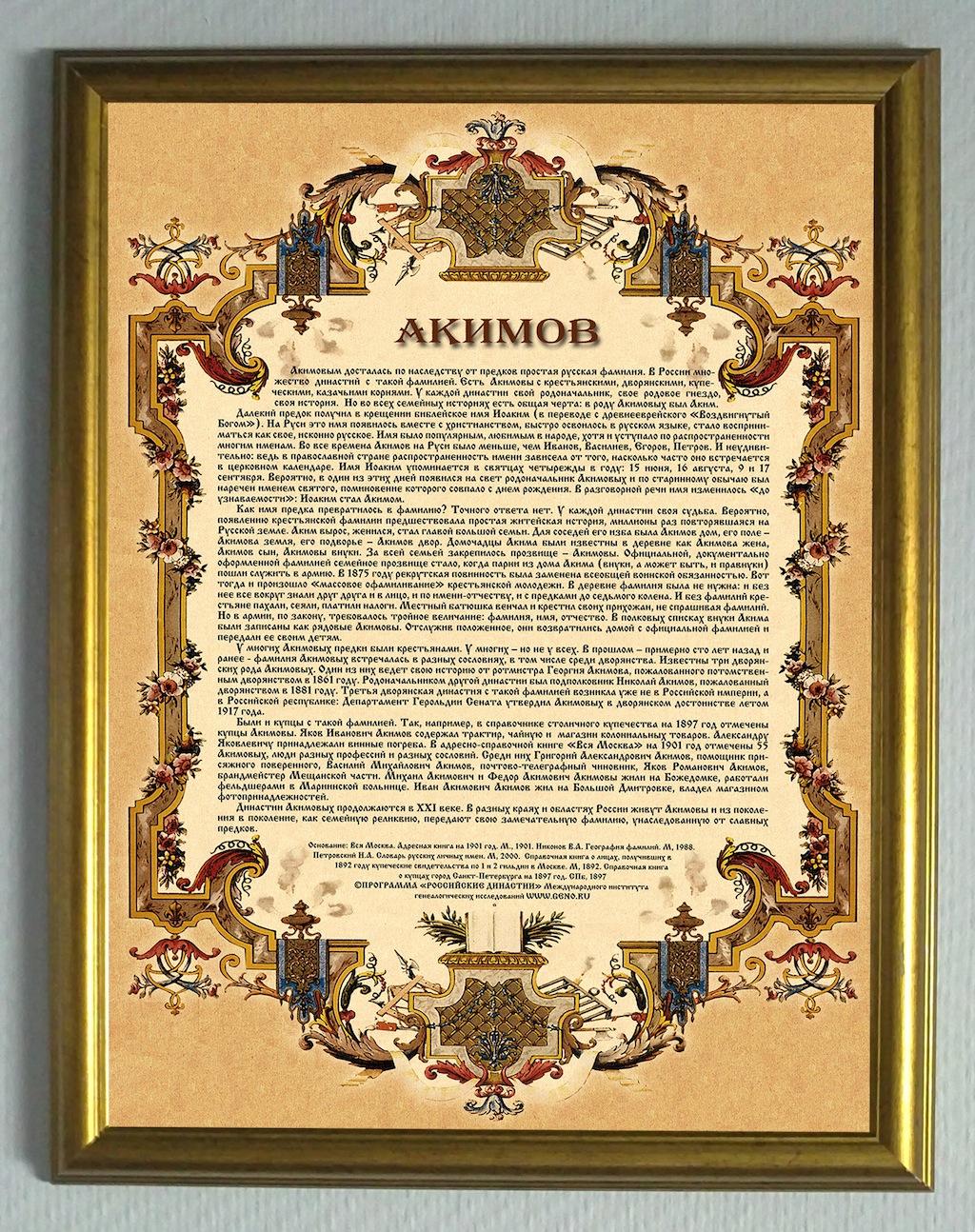 Фамильный диплом на бумаге А